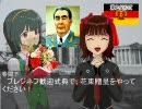 東ドイツ首相閣下がソ連書記長を歓迎するようです【アネクドート】