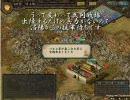 混沌三国志IX - 28 - A