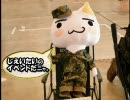 トロと自衛隊の愉快なキャラクターたち thumbnail