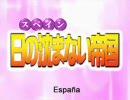 【ニコニコ動画】【KAITO】「ラブリー☆すぺいん!」を歌わせてみたを解析してみた