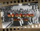 【ニコニコ動画】国旗の重み ~板東俘虜収容所 最終話~後編を解析してみた