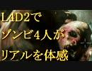 【カオス実況】Left4Dead2を4人で実況してみたリアリズム編第4話 thumbnail