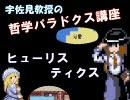 宇佐見教授の哲学パラドクス講座⑦ ~ヒューリスティクス thumbnail