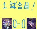 255クロエvs255マキシ ~PvP動画 8本勝負 ~