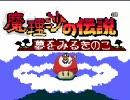 【ゼルダ】魔理沙の伝説~夢をみるきのこ~試作版 thumbnail