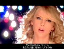 (日本語字幕・歌詞付) (1Mbps)  【PV】 Taylor Swift - Change【高画質】