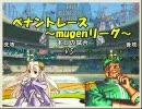 【mugen】ペナントレース ~mugenリーグ~ part10 表【第一シーズン】