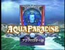 パチンコ SANKYO アクアパラダイス プロモーションビデオ