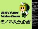 第1回 細かすぎて伝わらないモノマネ凸選手権 3/6 thumbnail
