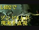 【カオス実況】Left4Dead2を4人で実況してみたリアリズム編最終話 thumbnail
