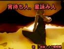 【ニコニコ動画】【東方ニコカラ】宵待ち人、星詠み人【鉄腕トカゲ探知機】を解析してみた