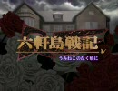 【手書き】うみねこでロードス島戦記(修正版) thumbnail
