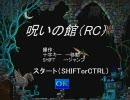 【呪いの館RC】続編でイ゛ェアアアア!【実況】part1