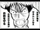 【爆熱戦記エヴァンゲリオン】シンジをかっこよくする【修正高画質】 thumbnail