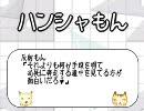 ハンシャもん~自演を暴けの巻2~(回答編)