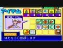 パワポケ5 表サクセス ネタプレイ part4