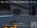 Warsow 移動練習ビデオ 第0回「移動の基礎」