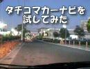 【車載動画】タチコマカーナビを試してみた 【MAPLUS3】