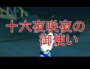 【東方GTA】十六夜咲夜の御使い 第11話「レミリアドッキリ大作戦!」 thumbnail