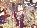 【ニコニコ動画】続・浮世絵&版本に描かれた「召喚師」たちを解析してみた
