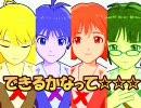 【アイマス×ひだまりスケッチ】  『できるかなって☆☆☆』 PV風  thumbnail