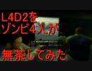 【カオス実況】Left4Dead2を4人で実況してみたエキスパート外伝 thumbnail