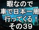 暇なので車で日本一周行ってくる! 2009.10.31 その39