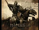 【Mount&Blade】マウントアンドブレイドゆっくり実況(テスト)第4話