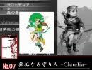 【ミンサガ】 ミンストレルソング原曲比較 【ロマサガ】 thumbnail