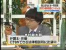 本村弁護士が小沢一郎と民主党を批判! 「小沢一郎はバカ!」 thumbnail