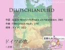 巡る世界: 「ドイツの歌(国歌)」 feat. 巡音ルカ