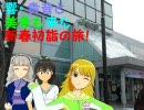 【旅m@s】響・貴音と美希も来た新春初詣の旅!第3話