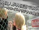 外国人が外国語で歌うボーカロイドオリジナル曲集 thumbnail