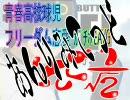 【極腐女子向】 大振りネタMAD 超嘘AVG 【慎吾ルート1/2アンリミ】