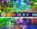 【太鼓さん次郎】万華鏡【Jimmy Weckl】