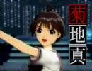 アイドルマスター 菊地マコト 対 超力兵団のテーマ