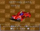 ミニ四駆シャイニングスコーピオンチートプレイ2