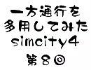 一方通行を多用してみたsimcity4 第8回