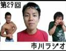 市川ラジオ 第29回