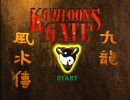 【訛り実況】 KOWLOON'S GATE -九龍風水傳- Vol:01