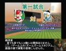 【歴戦tale】歴戦草野球~うp主集結~第一試合序盤戦【DX枠】 thumbnail