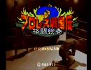 闘魂三銃士世代のプオタがプロレス戦国伝2を実況プレイ 第1試合