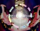 【合唱】E.F.B~恒久の氷結~ thumbnail