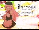 【UTAU】初音ミクの消失-DEAD END-【桃音