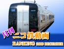 【A列車で行こう】月刊ニコ鉄動画ランキング 2009年12月版