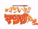 【ゆめにっき】★すごいよ!!マサダ先生★ thumbnail