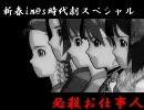 新春im@s時代劇スペシャル 必殺お仕事人 thumbnail
