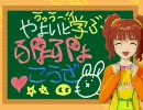【ぷよm@s番外編】やよいと学ぶぷよぷよ講座5【致死連鎖後の攻防】 thumbnail