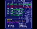 ディアボロの大冒険 レクイエム素潜りレベル1クリア (ネタ)