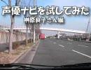 【ニコニコ動画】【車載動画】声優ナビ・榊原良子さん版を試してみた【MAPLUS】を解析してみた